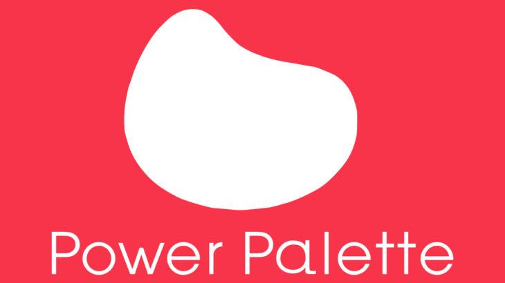 Power Paletteパワーパレット公式情報サイトオープンしました